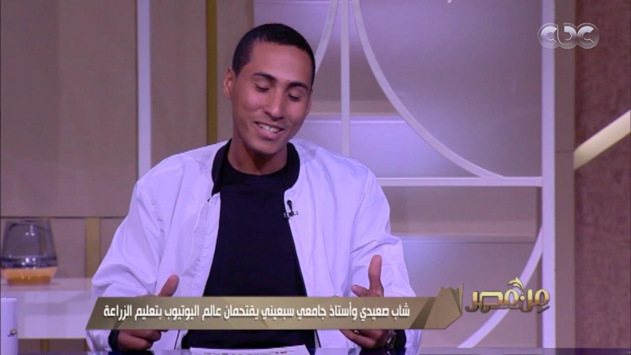 من مصر | لو عاوز تعمل قناة على اليوتيوب وتكسب منها.. خطوات بسيطة اعرفها من صاحب قناة عالم الزراعة