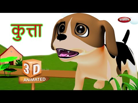 Dog Rhyme In Hindi | Hindi Rhymes For Kids | हिंदी कविता | Animal Rhymes For Kids In Hindi