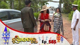 Nua Bohu   Full Ep 585   1st June 2019   Odia Serial – TarangTV