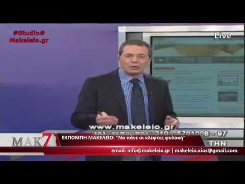 Διαδικτυακό Μακελειό 7 | 30-03-2017