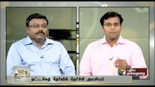 Karka Kasadara (08/12/2013) Part - 2 Puthiyathalaimurai tv shows