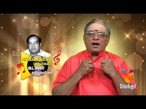 Putham Puthu Kaalai |Kannadasan Padalkalil Kadavul Thathuvangal | (25/03/2017) | [Epi-937]