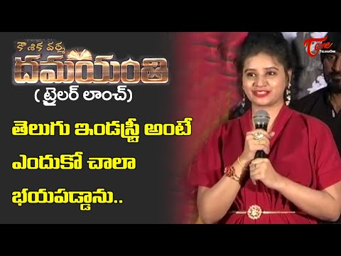 Dhamayanthi telugu Movie Trailer Launch and Press Meet | Kaushik Varma | TeluguOne Cinema