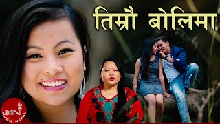 Timro Bolima By Sanjay Gurung