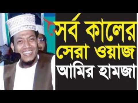 Download New Bangla waz 2016 amir hamza kushtia HD Mp4 3GP Video and MP3