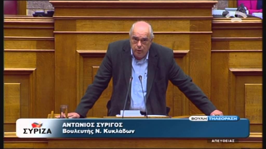 Προϋπολογισμός 2016: Α.Συρίγος (ΣΥΡΙΖΑ) (03/12/2015)