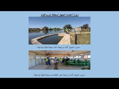 الزيارات الميدانيه للجهاز تنظيم مياه الشرب والصرف الصحى وحماية المستهلكخلال شهر اغسطس 2020