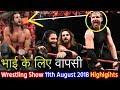 Dean Ambrose आ गए के भाई लिए : WWE Latest Today RAW 11th August 2018 Highlights Hindi Shield Reunite