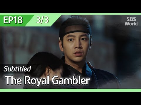 [CC/FULL] The Royal Gambler EP18 (3/3) | 대박