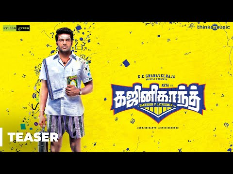 Ghajinikanth Official Teaser | Arya