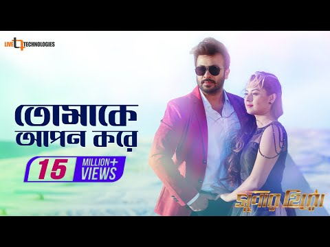 Download Tomake Apon Kore | Shakib Khan | Shabnom Bubly | Ashiqur Rahman | Bengali Movie Super Hero 2018 HD Mp4 3GP Video and MP3