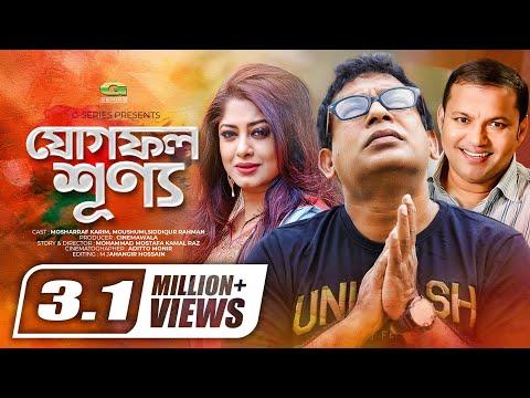 Jogfol Shunno | Bangla HD Natok || ft Mosharraf Karim | Moushumi | Siddiqur Rahman | Hasan Masood