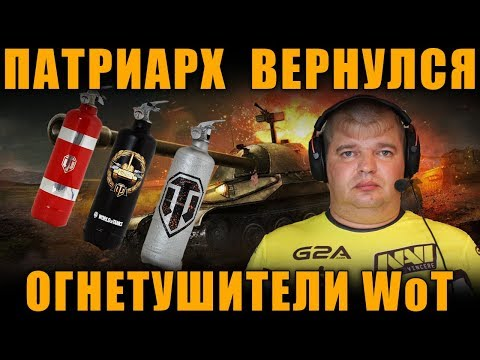 Patriarh177 ВЕРНУЛСЯ!!! ОГНЕТУШИТЕЛИ ДЛЯ ВАШЕГО СТУЛА [ World of Tanks ]