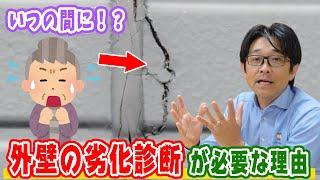 【外壁を塗り替えたい方必見!】なぜ外壁の劣化診断が必要なのか?