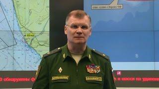 Брифинг официального представителя Минобороны России по ситуации с крушением ТУ-154 (на 20:30)