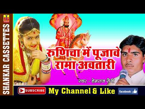 रूणिचा में पुजवे रामा अवतारी | New Baba Ramdev ji Bhajans 2018 | Rajasthani Devotional Song