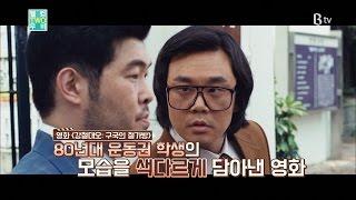 Nonton  B Tv                                                   Almost Che  2012  Film Subtitle Indonesia Streaming Movie Download