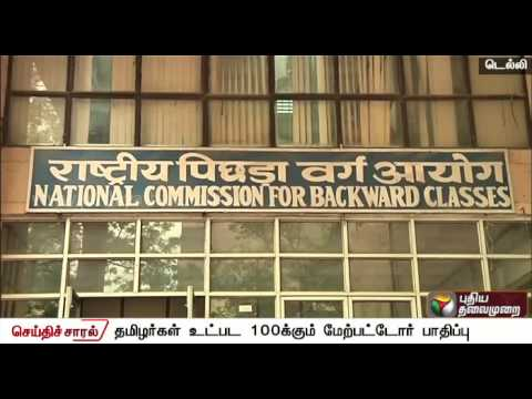 Those-denied-appointment-due-to-creamy-layer-issue-approach-National-Commission-for-Backward-Classes