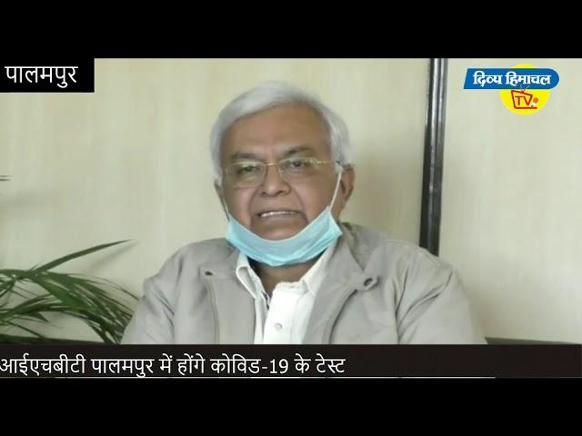 आईएचबीटी पालमपुर में होंगे कोविड 19 के टेस्ट