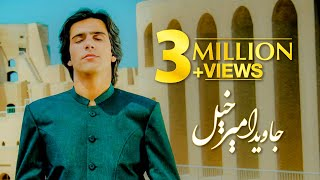 Javed Amirkhel Watana Mor-e-Zmong HD 2015 - SAQEB Media Production