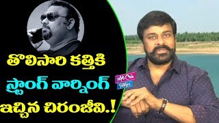 Video Chiranjeevi First Time Reacted on kaathi Mahesh Comments | Pawan Kalyan | YOYO Cine Talkies MP3, 3GP, MP4, WEBM, AVI, FLV Januari 2018