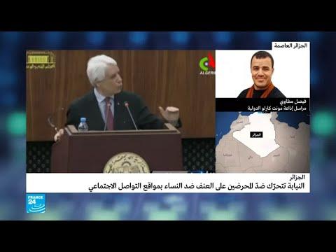 العرب اليوم - خلفيات تصريحات وزير العدل المغربي بشأن دعوات العنف ضد المرأة