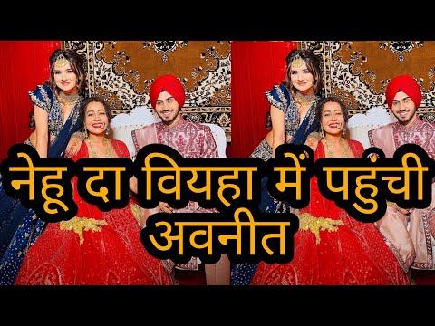 Neha Kakkar Rohan Preet Singh Wedding में Avneet Kaur ने जमाया रंग