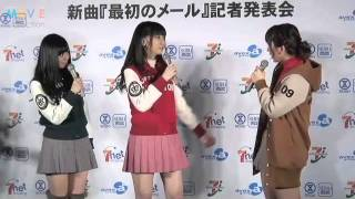 フレンチ・キス 4thシングル『最初のメール』発表会