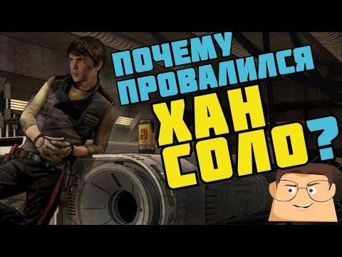 ПОЧЕМУ ПРОВАЛИЛСЯ \ХАН СОЛО\ - DomaVideo.Ru