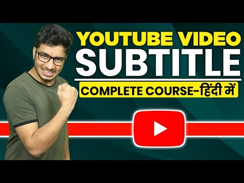 YouTube Video Me Subtitle Kaise Dale | How to Subtitle a YouTube Video in Hindi