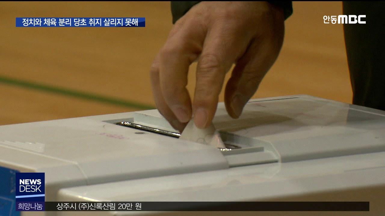 R]체육회장 선거
