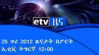 25 ጥሪ 2012 ዓ/ም ዜናታት ስፖርት ኢቲቪ ትግርኛ 12፡00 |etv