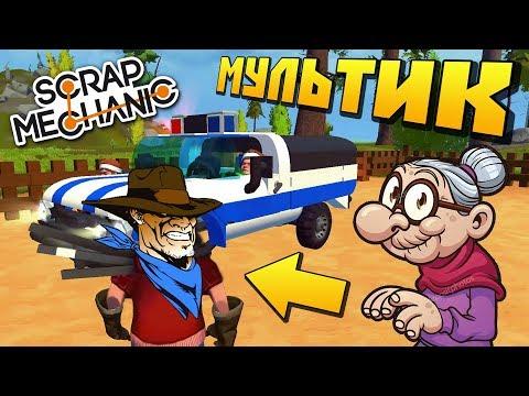 БАБКА ПОМОГАЕТ БАНДИТАМ СКРЫТЬСЯ ОТ МЕНТОВ !!! МУЛЬТИК в Scrap Mechanic !!!
