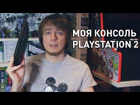 Моя Консоль. Playstation2. (Pixel_Devil)