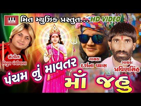 Video Pancham Nu Mavtar Ma jahu   Vipul Panchiwala   Darshna Vyas   Pancham Group Live Program download in MP3, 3GP, MP4, WEBM, AVI, FLV January 2017