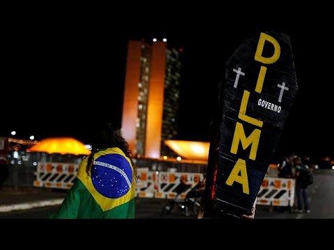 Βραζιλία: Στην τελική ευθεία η δίκη για την καθαίρεση της Ντίλμα Ρούσεφ