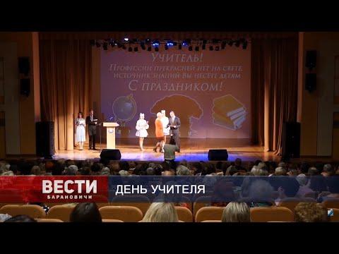 Вести Барановичи 07 октября 2019.