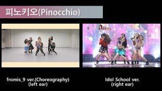 皮諾丘(Pinocchio)fromis_9 & Idol School ver. Comparison 版本比較