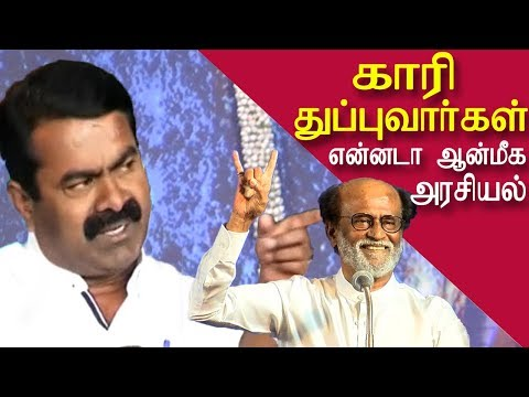 Seeman Reaction To Rajinikanth Political Entry Seeman Speech Tamil News Tamil Live News Red Pix