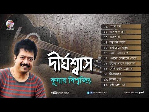 Kumar Bishwajit - Dirghoshash