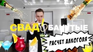 """""""Свадьбанутые"""". Выпуск №4. Сколько брать алкоголя?"""