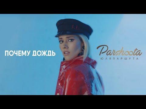 Юля Паршута - Почему Дождь