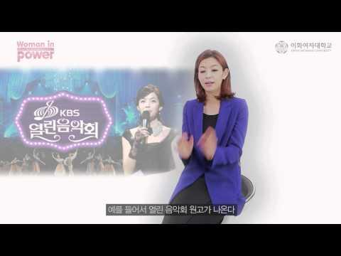 [이화 DNA 인터뷰] Woman in power - 황수경 동문편