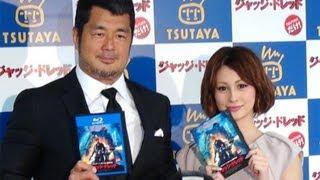 髙田延彦、ダレノガレ明美/『ジャッジ・ドレッド』Blu-ray&DVDリリース記念イベント