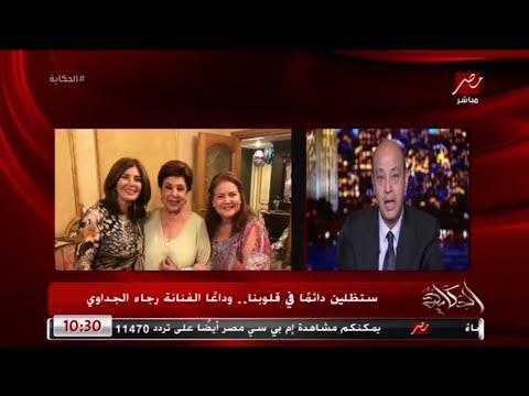 فيديو- مكالمة مؤثرة بين عمرو أديب وابنة رجاء الجداوي
