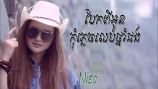 Video បែកពីអូន កុំភ្លេចលេបថ្នាំផង | Bek Pi Oun Kom Plech Leb Thnam Pong MP3, 3GP, MP4, WEBM, AVI, FLV Desember 2017