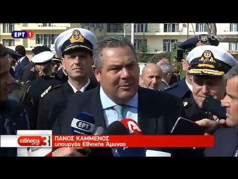 Π. Καμμένος: Η Ελλάδα στηρίζεται στις αποφάσεις του διεθνούς δικαίου | 5/11/18 | ΕΡΤ