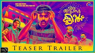 Thrissivaperoor Kliptham Teaser Trailer Asif Ali