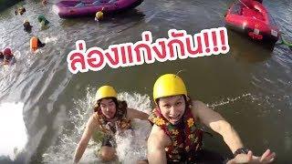 Nakhon Nayok Thailand  city pictures gallery : ล่องแก่ง จ.นครนายก rafting Nakhon Nayok Thailand