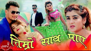 Timro Sath Paya - Tika Pun & Mahesh Bhatta